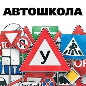 Автошколы Купавны