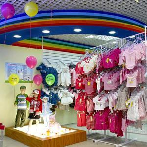 Детские магазины Купавны