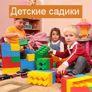 Детские сады Купавны