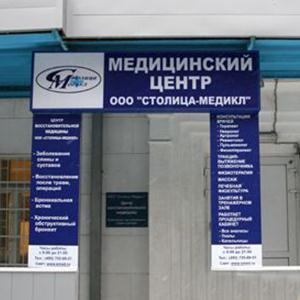 Медицинские центры Купавны