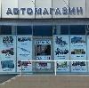 Автомагазины в Купавне