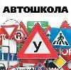 Автошколы в Купавне