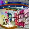 Детские магазины в Купавне