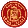 Военкоматы, комиссариаты в Купавне
