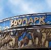 Зоопарки в Купавне