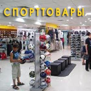 Спортивные магазины Купавны